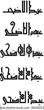 Five variations of 'Eid Adha' (Festival of Sacrifice) arabic calligraphy in Kufi Fatimiyyah style by Khattat Emran Mohd Tamil Stock fotó ©