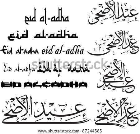 Five variations of Eid Adha Festival of Sacrifice arabic calligraphy in Thuluth arabic calligraphy style with accompanying Eid Al Adha in various arabic-like font