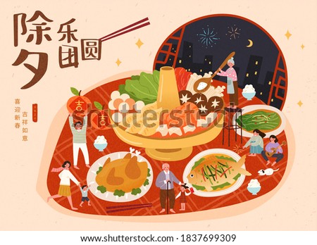 Flat illustration with giant hot pot and miniature Asian people, Chinese Translation: Happy reunion on New Year's Eve, Welcome the new year with blessing