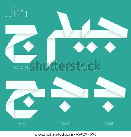 folded paper arabic typeface