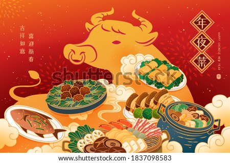 Food for Chinese New year reunion dinner, designed with cattle as the main background image, Chinese text translation: Reunion dinner food, welcoming the new year, good luck, blessing