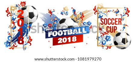 football sign place for text 2018
