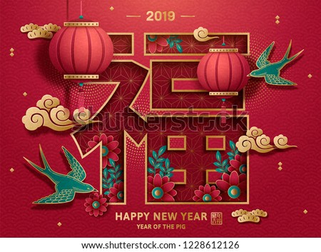 Fortune and happy year of the pig written  in Chinese character, paper art style with elegant flowers and hanging lanterns