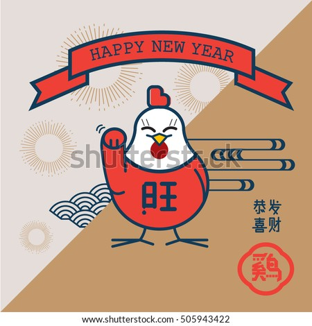 fortune rooster 2017/ Chinese new year greetings/ Year of rooster 2017/ (Translation: wishing you prosperity, happy new year and chicken prosperous & fortune in english)