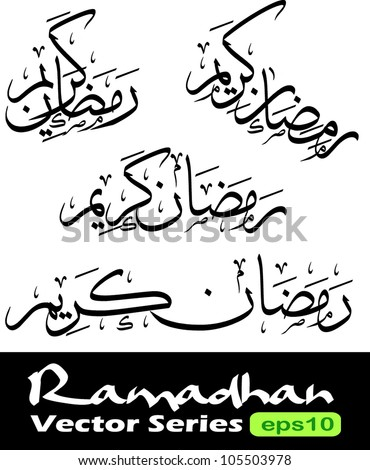 stock vector : Four (4) Ramadhan Kareem vectors variations (translation: Generous Ramadhan) in the beautiful ancient thuluth arabic calligraphy style. Ramadhan or Ramazan is a holy fasting month for Muslim/Moslem.