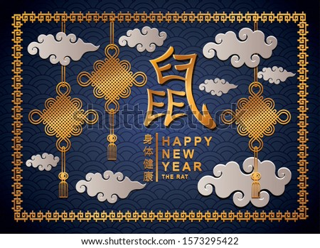 Frame and clouds design, Chinese happy new year china holiday greeting celebration and asian theme Vector illustration