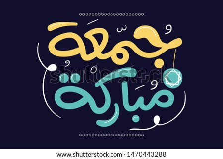 Free hand vector typography for Blessed Friday traditional muslim celebration day
