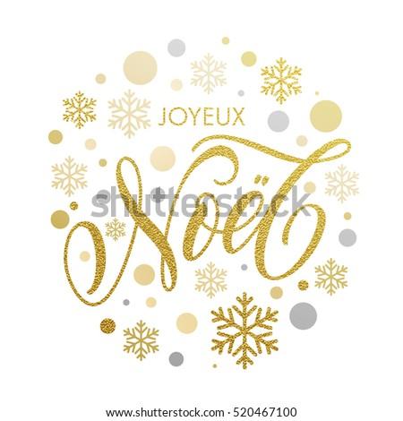 french greeting joyeux noel