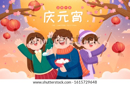 Friends eating tangyuan and holding paper lanterns for the lantern festival, holiday name and date written in Chinese text