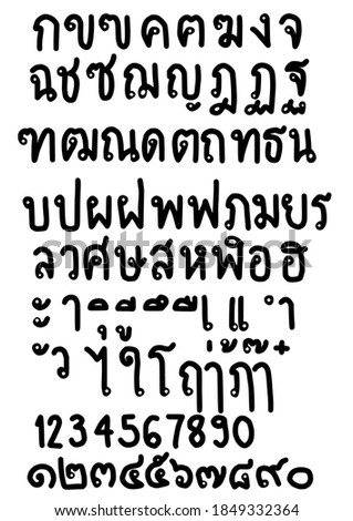 From Zero to Nine.Thai vowels and various Thai symbols.The use of text fonts.Alphabet set. Stok fotoğraf ©