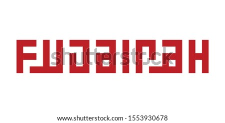 Fujairah. Logotype of Emirate State Name in UAE. Vector Illustration.