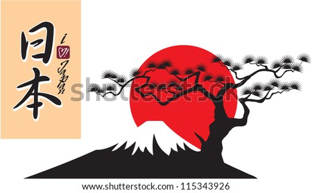 "Fuji Mountain Shape with ""Japan"" Calligraphy and ""I love Japan"" Script"