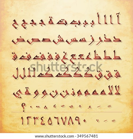 Full Complete Set Of Arabic Alphabet Font Characters