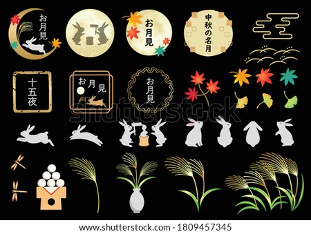 """Full moon and rabbit. Moon viewing festival in Japan.  vector illustration. /In Japanese it is written """"viewing the moon"""" """"15th nights"""" """"mid autumn moon""""."""
