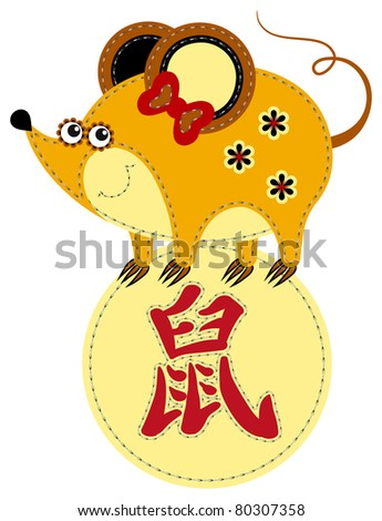 Funny applique chinese zodiac. Rat. Isolated on white background. The vector art image is very well-organized in groups