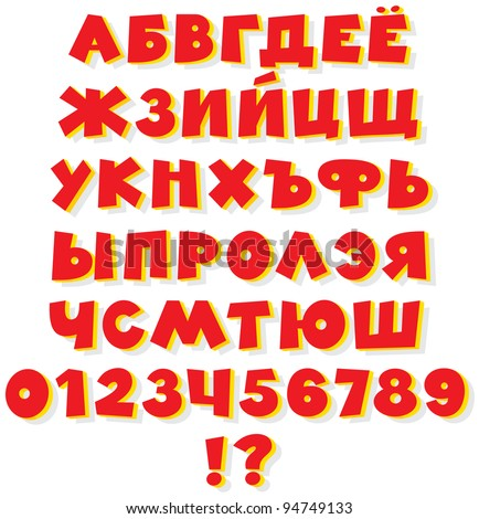 Funny Russian 3D text font - stock vector