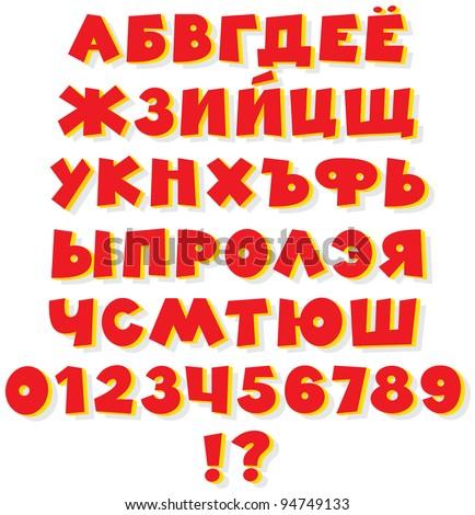 Funny Russian 3D text font - stock vector