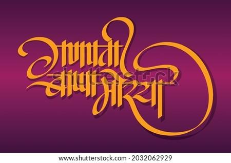ganesh chaturthi  may lord