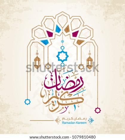 generous ramadan in islamic