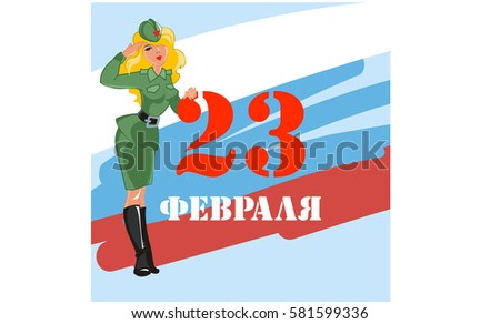 girl in a military uniform