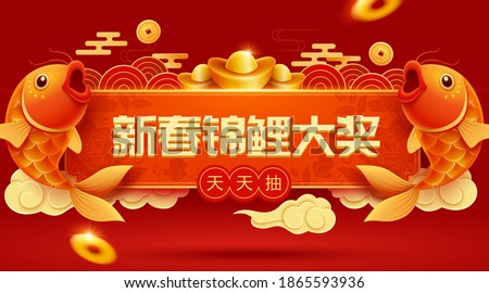 Giveaway banner template decorated with scroll, koi fish and clouds, concept of lucky prize winner in China, Translation: Chinese new year big prize, Win