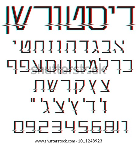 Glitch Distortion Hebrew Font Vector Letters And Numbers Of Jewish Square Script In Modern