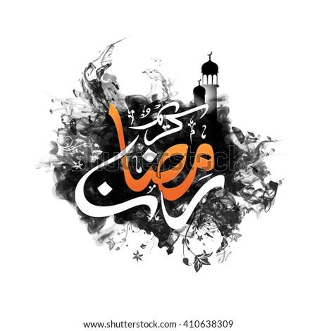 glossy arabic islamic