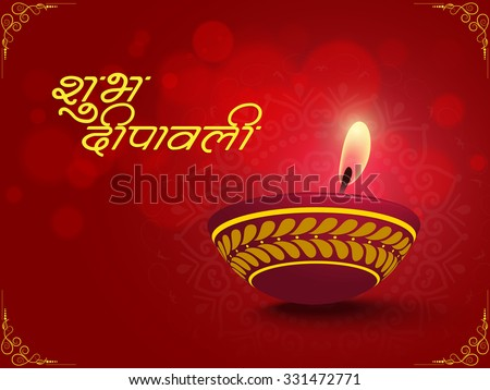 Happy diwali text with oil lit lamps download free vector art glossy greeting card with illuminated oil lit lamp and hindi text shubh deepawali happy diwali m4hsunfo