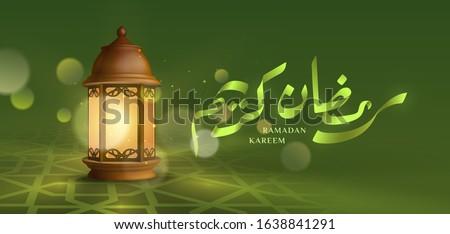 glowing lantern ramadan kareem