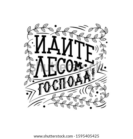 Go to the forest, gentleman s. Humorous inscription in Russian language. The letters are written by hand. Vector.