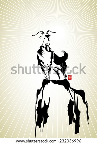 Goat Calligraphy Painting vector for coming Chinese New Year 2015