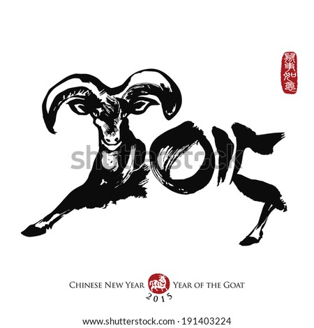 Goat chinese calligraphy painting in 2015 form Chinese New Year 2015 Year of the Goat Rightside chinese seal translation Everything is going very smoothly