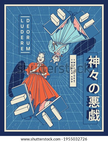 Gods from above is a vector illustration with an interesting perspective where two Japanese deity are falling into a space dimension. The Japanese Kanji mean 'Play of gods'. Zdjęcia stock ©