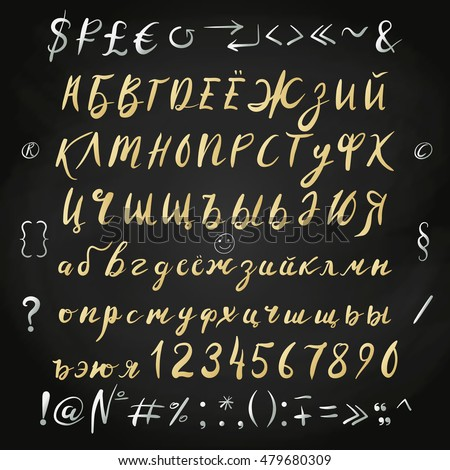 Gold Blob Brush Vector Cyrillic Russian Script Alphabet. Hand Drawn Font letters and symbols for you design greeting and gift cards.