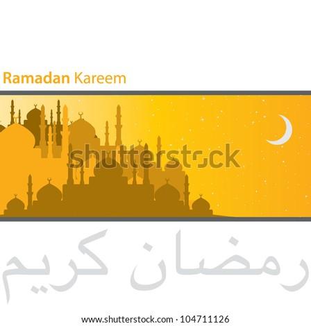 Gold city of Mosques Ramadan Kareem (Generous Ramadan) card in vector format. - stock vector