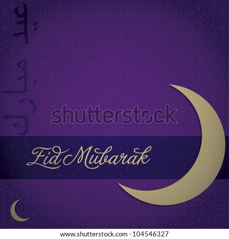 "Gold crescent moon ""Eid Mubarak"" (Blessed Eid) card in vector format."