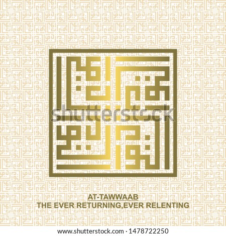 Gold kufi square calligraphy At-tawwaab name of muslim's God, it's mean The Ever Returning, Ever Relenting Stock fotó ©
