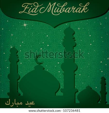 """Gold Mosque """"Ramadan Kareem"""" (Generous Ramadan) card in vector format."""