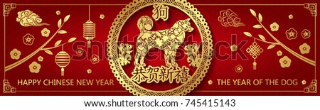 gold on red dog horizontal