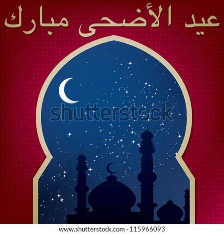 """Gold window """"Eid Al Adha Mubarak"""" (Blessed Eid Al Adha) card in vector format."""