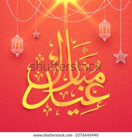 golden arabic calligrapic text