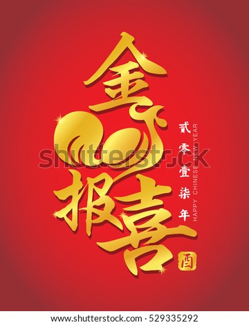 Golden Chinese New Year calligraphic of 2017 year of rooster. vector illustration of chinese typeface or text. (Caption: golden rooster announce good news, 2017, year of chicken)