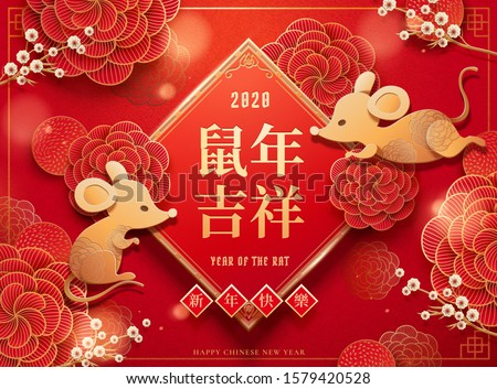 Golden color mice with peony flowers on red background, Chinese text translation: Auspicious rat year and happy new year