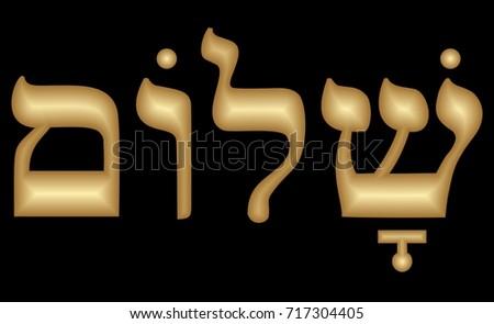 Shalom free vector art 35 free downloads stock vector golden hebrew inscription shalom in embossed m4hsunfo
