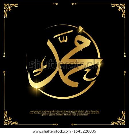 Golden nabi muhammad caligraphy vector.Maulid Nabi Muhammad