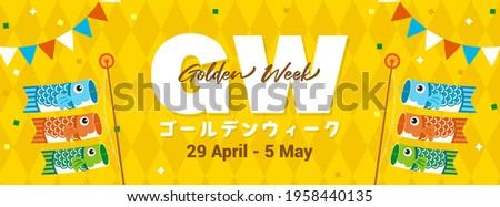 "Golden week Japan Banner vector illustration. Koinobori (Carp streamers) on yellow rhombic pattern. In Japanese it is written ""Golden week holiday"""