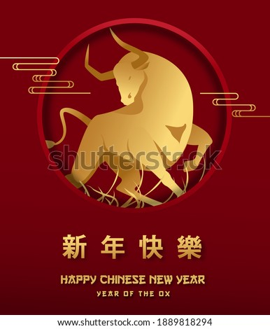 Gong Xi Fa Cai, Translate : Happy Chinese New Year 2021, Year of The Ox, Chinese Zodiac and Horoscope Сток-фото ©