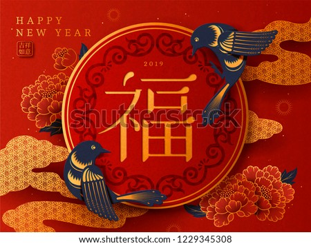 Good fortune words written in Hanzi on spring couplet with swallows and peony, paper art style Lunar year design