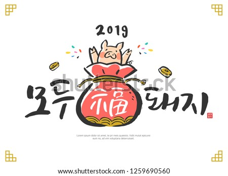 Good luck everyone / Korean handwritten calligraphy / year of the pig