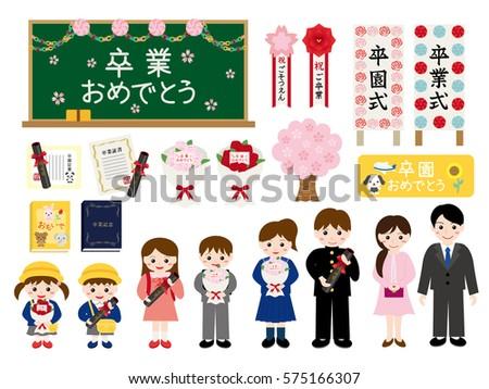 Graduation illustration set. /'Congratulations on graduation' and 'Graduation ceremony' are written in Japanese. ストックフォト ©